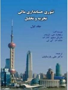 پاورپوینت فصل چهارم کتاب تئوری حسابداری مالی (جلد اول) تالیف شرودر و همکاران ترجمه پارسائیان با موضوع روش شناسی در تحقیق