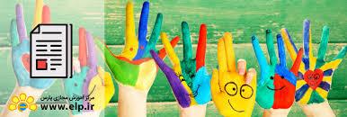 اصول روانشناسی و اهداف بهداشتی کودک و نوجوان