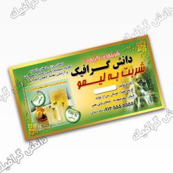 لایه باز شربت عرقیات گیاهی (شربت به لیمو)