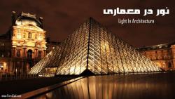 پاورپوینت نور در معماری